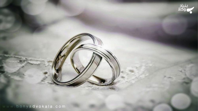شرط نزدیکی در عقد ازدواج و شرایط مربوط به آن