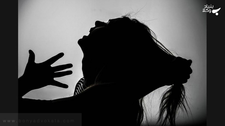 زنای به عنف (تجاوز جنسی) در ایران