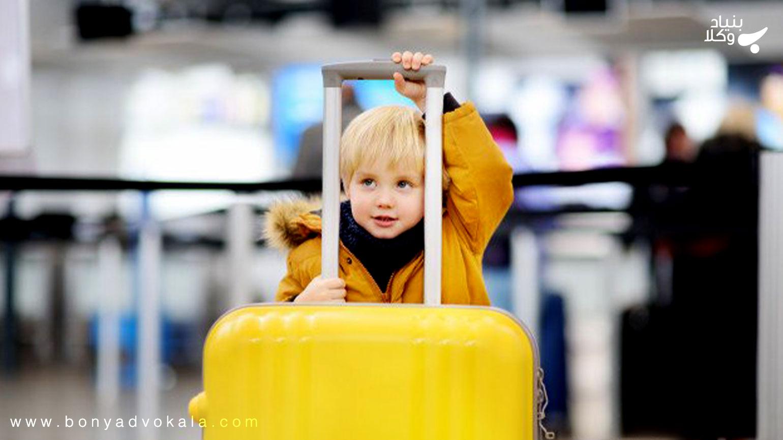 ممانعت از خروج فرزند از کشور