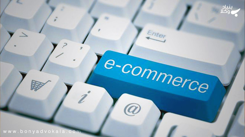 حق انصراف در قراردادهای الکترونیک