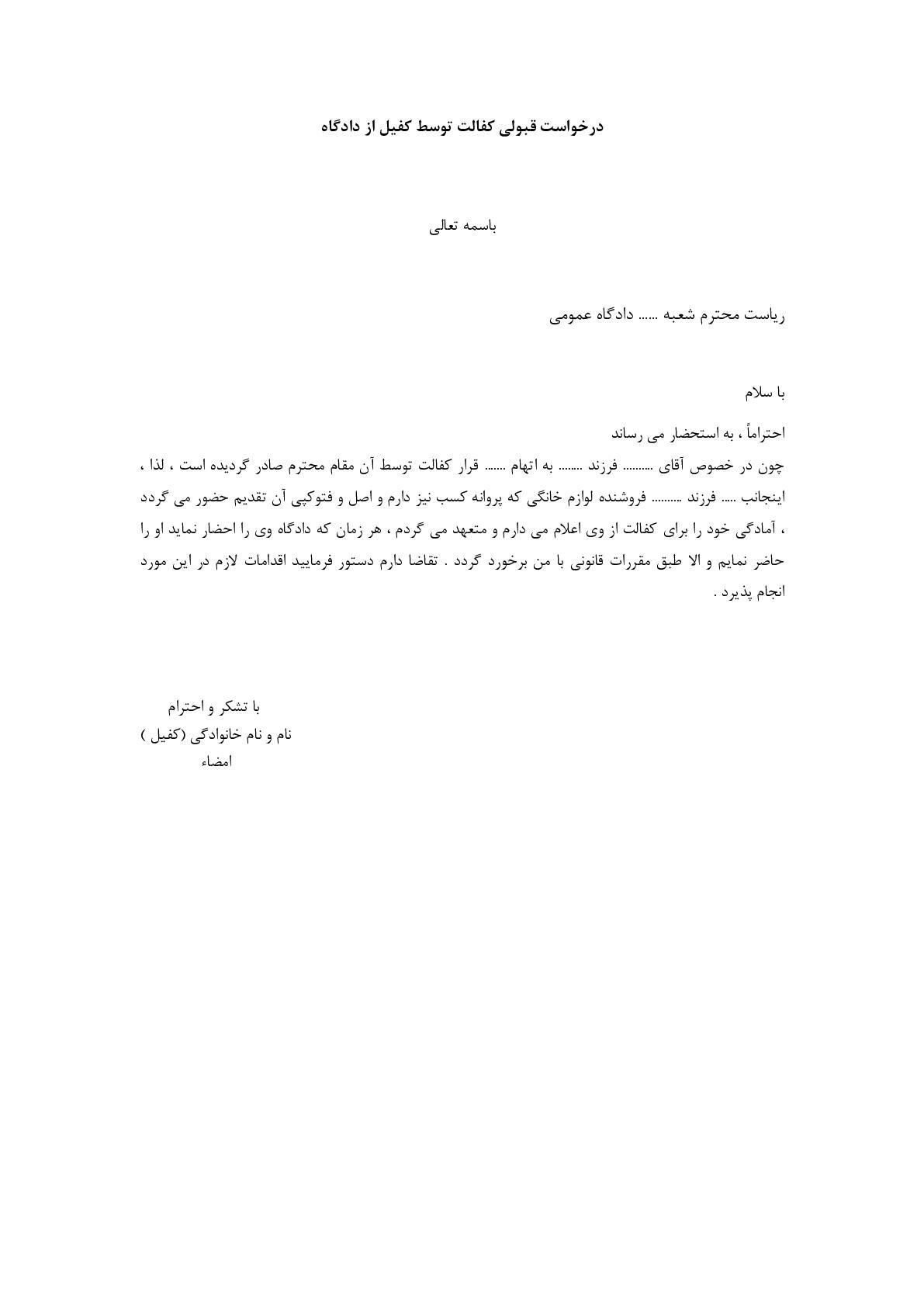 درخواست قبولی کفالت توسط کفیل از دادگاه