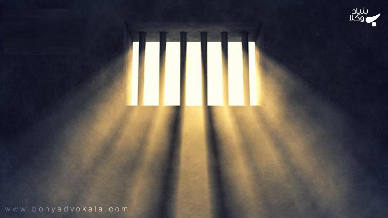 آیا حبس (زندان) را میتوان خرید؟