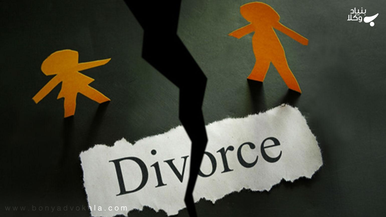 طلاق در زمان عادت ماهیانه چگونه است؟