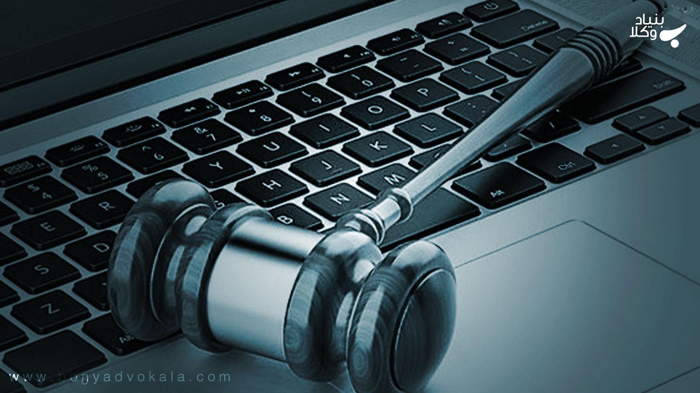 توهین به مقدسات در اینترنت و فضای مجازی