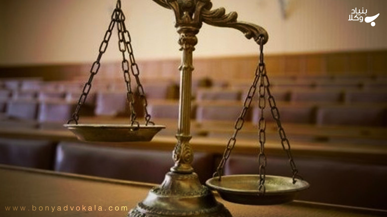بررسی مقررات توقیف اموال محکومعلیه در قانون اجرای احکام مدنی