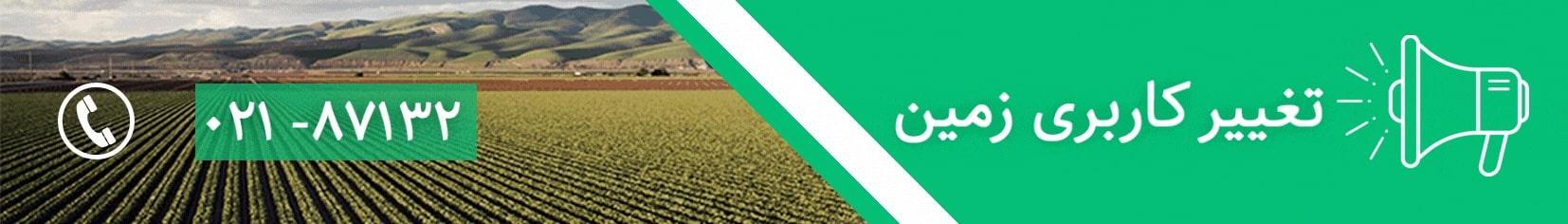 چگونگی تغییر کاربری اراضی زراعی کشاورزی به مسکونی (مراحل و ضوابط)